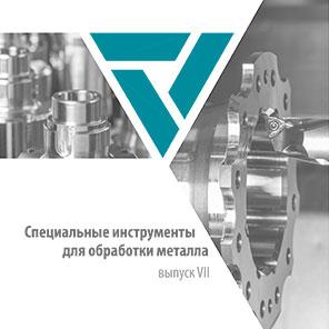 Vydona – Специальные инструменты для обработки металла